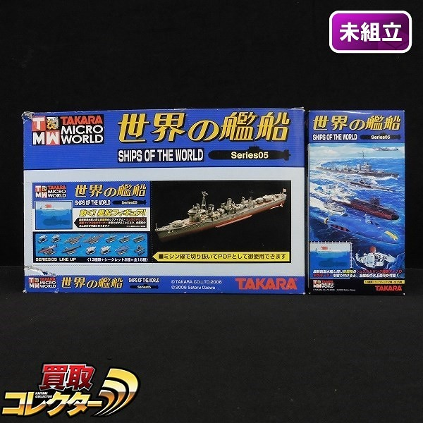 タカラ 世界の艦船 シリーズ5 ムスカ1号 漢型 UボートVII C型 他