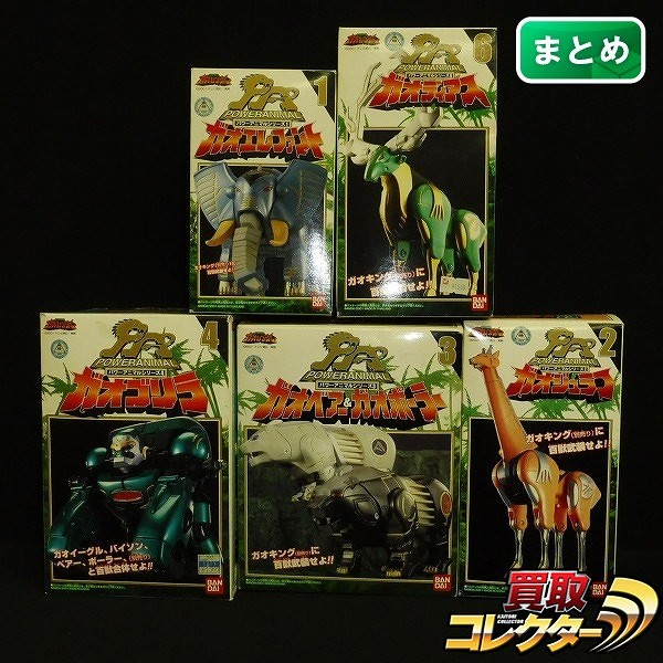 百獣戦隊ガオレンジャー パワーアニマルシリーズ ガオゴリラ 等