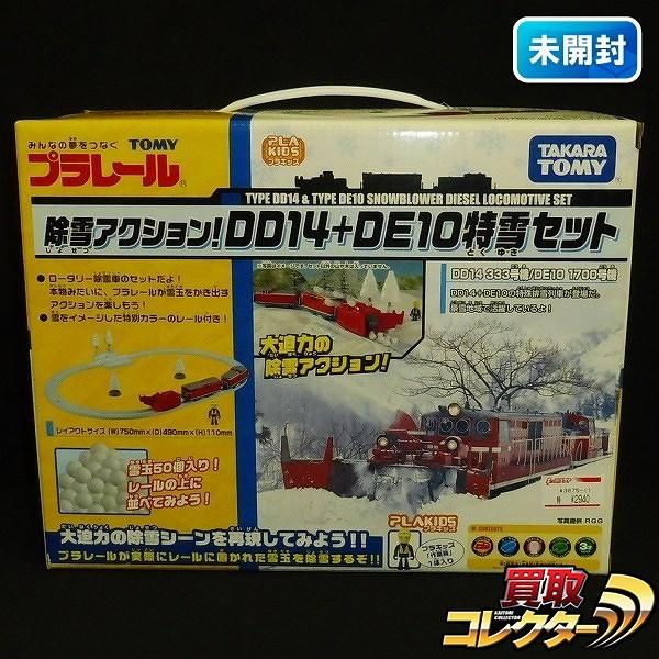 プラレール 除雪アクション DD14+DE10 特雪セット