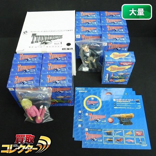 コナミ SFムービーセレクション サンダーバード Vol.1 2 他