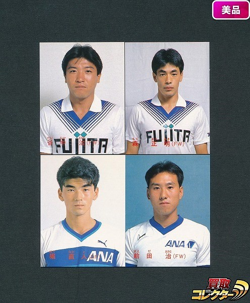 カルビー 日本リーグ サッカー カード 88年 No.38 40 46 47 谷中