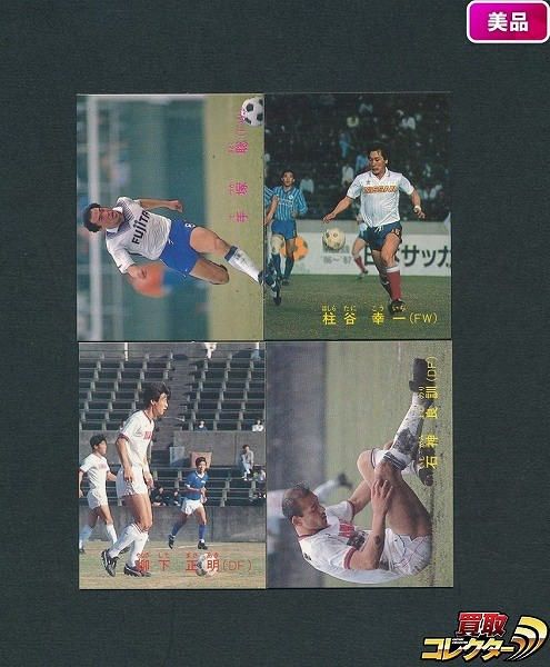 カルビー 日本リーグ サッカー カード 88年 No.70 71 72 77 手塚