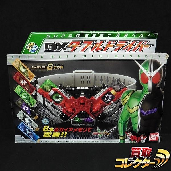 スーパーベスト 変身ベルト DXダブルドライバー / 仮面ライダーW