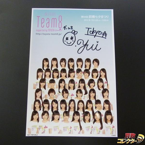 AKB48 チーム8 東京 小栗有以 直筆サイン 生写真 前橋七夕まつり
