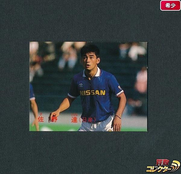 カルビー 日本リーグ サッカー カード 89年 No.141 佐野達
