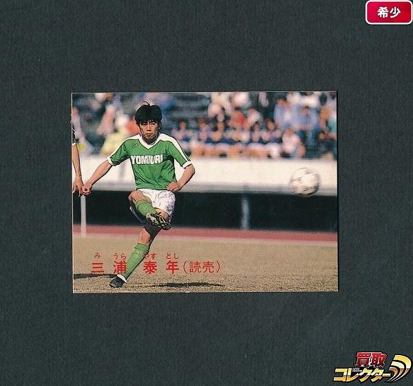カルビー 日本リーグ サッカーカード 89年 No.137 三浦泰年