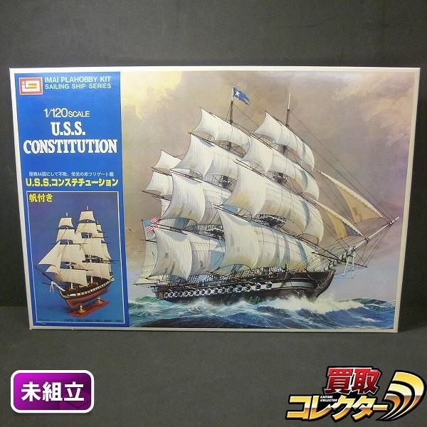 イマイ 1/120 U.S.S コンステチューション 帆付き 未組立