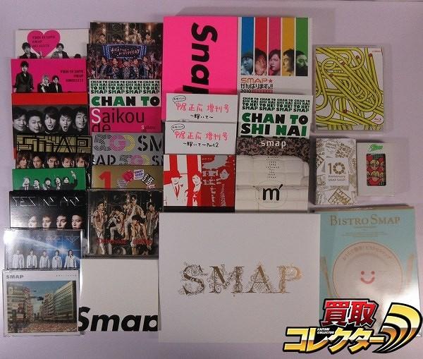 SMAP グッズ まとめ CD 書籍 10th Anniversary キーホルダー 他
