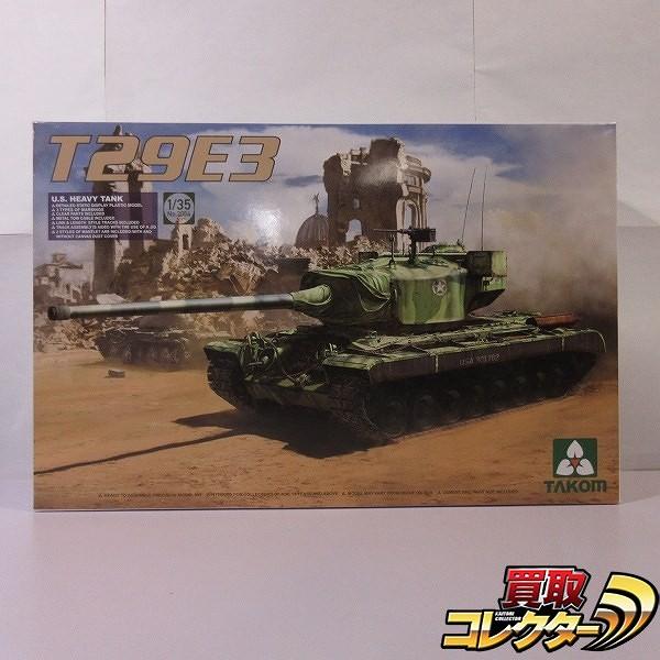 タコム TAKOM 1/35 アメリカ 試作重戦車 T29E3  No.2064
