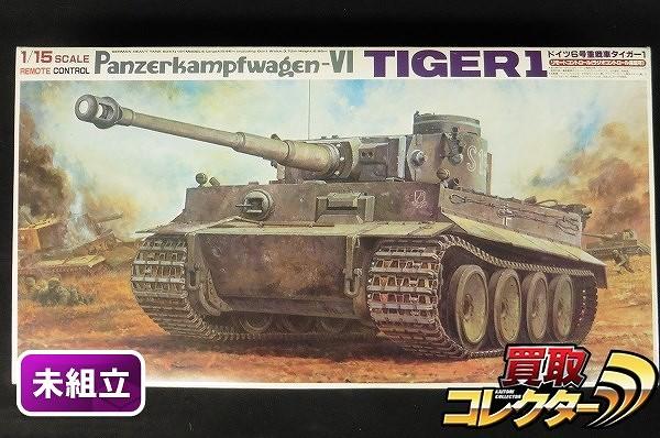 バンダイ 1/15 ドイツ6号重戦車タイガー1 ラジコン搭載可