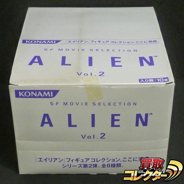 コナミ SFムービーセレクション エイリアン Vol.2 7種