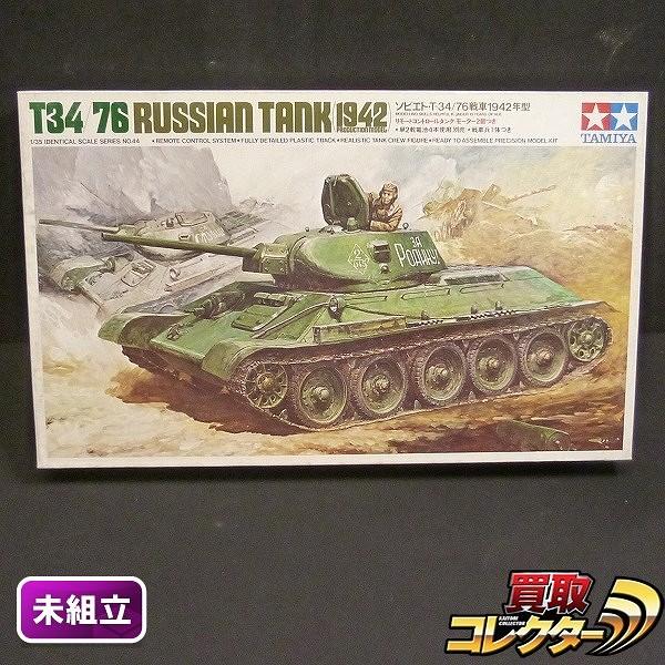 小鹿タミヤ 1/35 ソビエト T-34 76 戦車 1942年型 リモコン