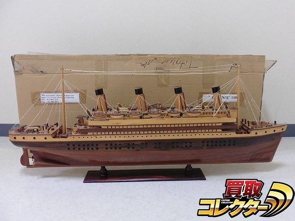 木製 客船 模型 完成品 タイタニック TITANIC / イギリス