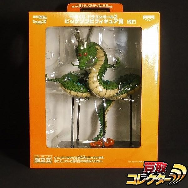 一番くじ ドラゴンボールZ ビッグソフビフィギュア賞 神龍