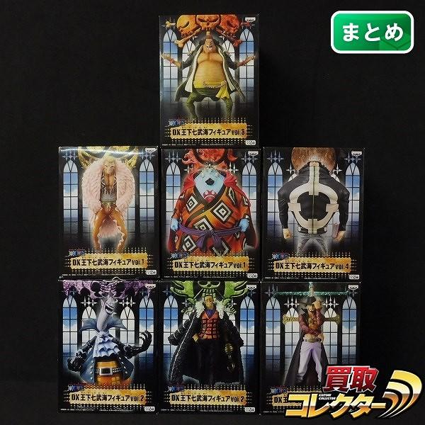 ワンピース DX王下七武海 フィギュア 7種 くま モリア 他