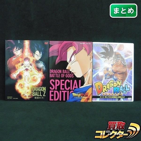 東映 DVD 劇場版 ドラゴンボールZ 復活のF 神と神 他