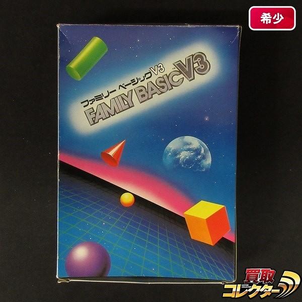 Nintendo ファミコン ソフト ファミリーベーシック V3 箱有