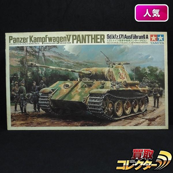 小鹿タミヤ 1/25 ドイツ陸軍 中戦車 パンサー リモコン