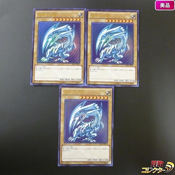 遊戯王 OCG 青眼の白龍 SCB1 – JPP01 ウルトラレア 3枚
