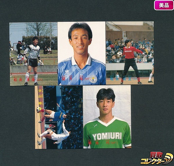 カルビー 日本リーグ サッカー カード 88年版 No.8 9 11 14 21