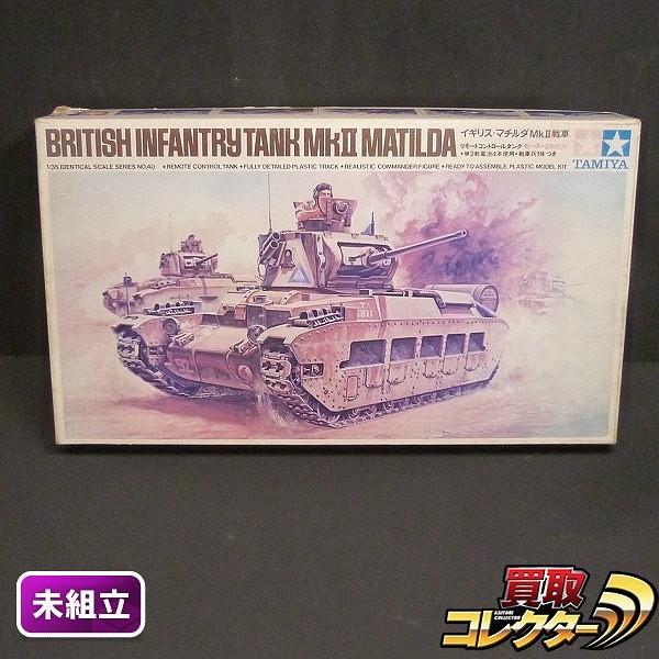 小鹿タミヤ 1/35 イギリス マチルダ MkII 戦車 リモコン 未組立