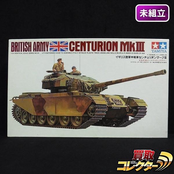 小鹿タミヤ 1/35 イギリス陸軍 中戦車センチュリオンマークⅢ