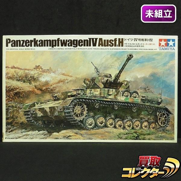 小鹿タミヤ 1/35 ドイツ 4号戦車 H型 リモコン 未組立