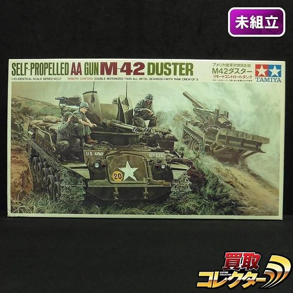 小鹿タミヤ 1/35 アメリカ陸軍 対空自走砲 M42ダスター 未組立