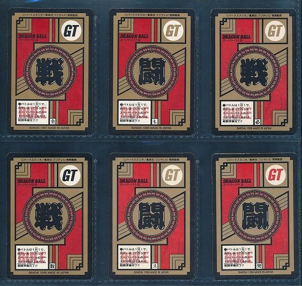 ドラゴンボール GT DB カードダス スーパーバトル キラ 727 771他_2