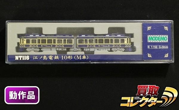 MODEMO NT116 江ノ島電鉄 10形 (M車) / Nゲージ モデモ 江ノ電