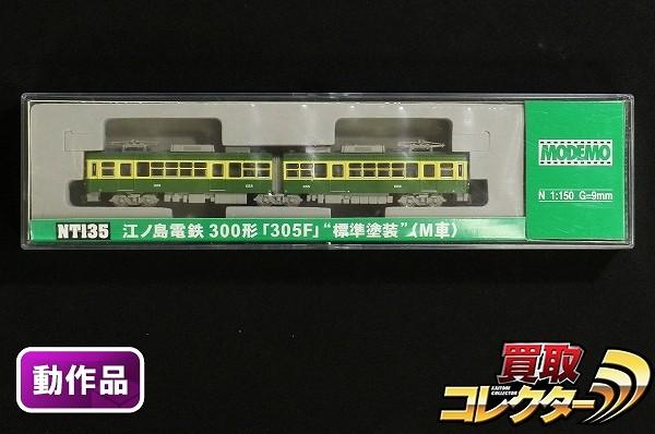 MODEMO NT135 江ノ島電鉄 300形 305F 標準塗装 (M車) / Nゲージ