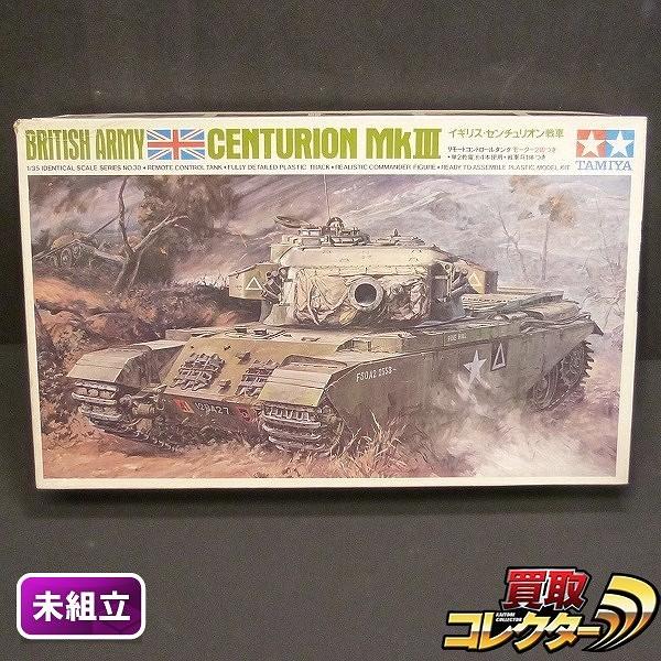 小鹿 タミヤ 1/35 イギリス センチュリオン戦車 リモコン