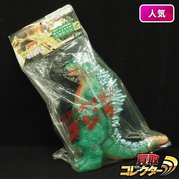 2004 ゴジラの時代展限定 M1号 ソフビ ゴジラ / 東宝 GMK