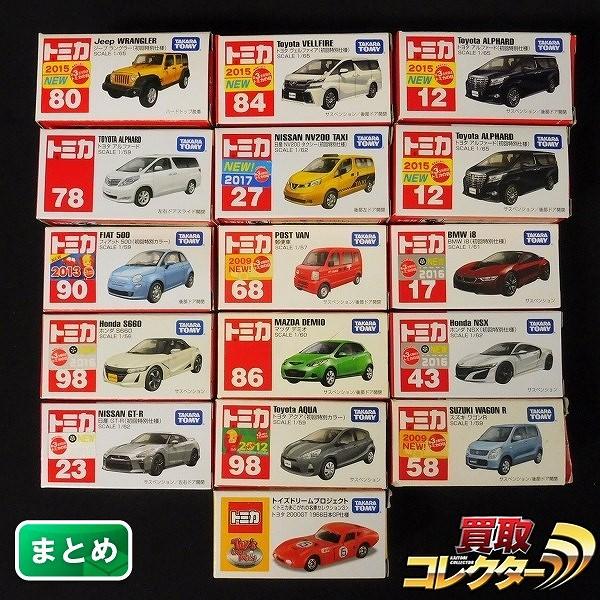 タカラトミー トミカまとめて BMW Jeep 郵便車 NSX FIAT GT-R 他