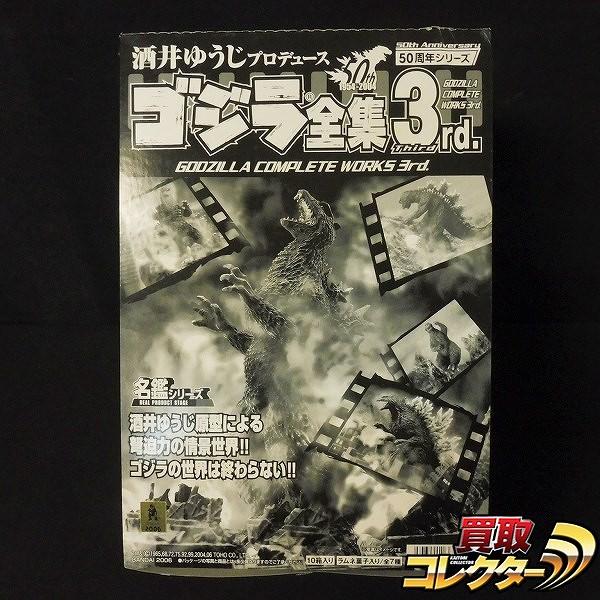 酒井ゆうじプロデュース ゴジラ全集3rd. 50周年シリーズ / 東宝