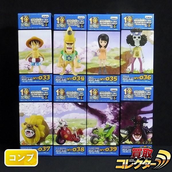 ワンピース 組立式劇場版 ワーコレ Strong World ver.5 全8種