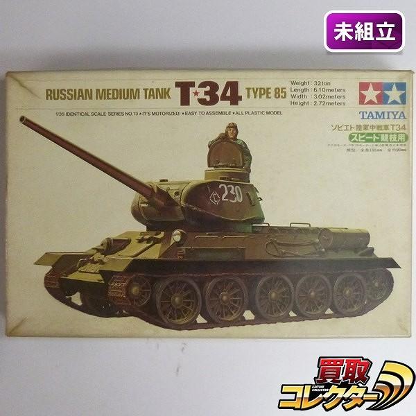 小鹿タミヤ 1/35 ソビエト陸軍中戦車 T34 スピード競技用