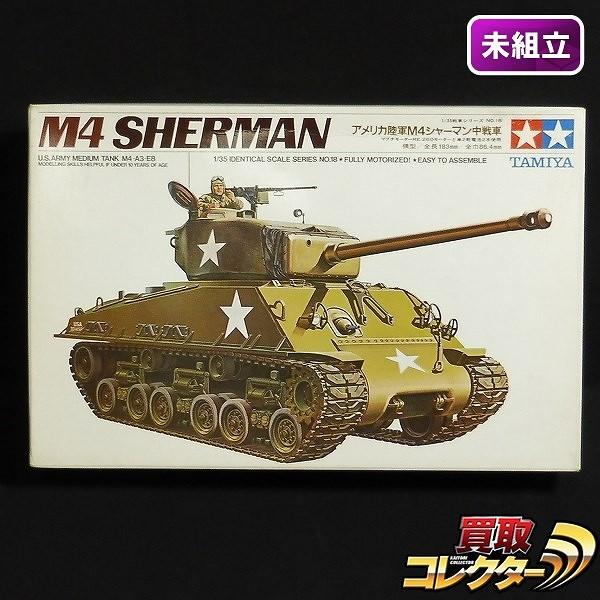 小鹿タミヤ 1/35 アメリカ陸軍 M4 シャーマン中戦車 未組立