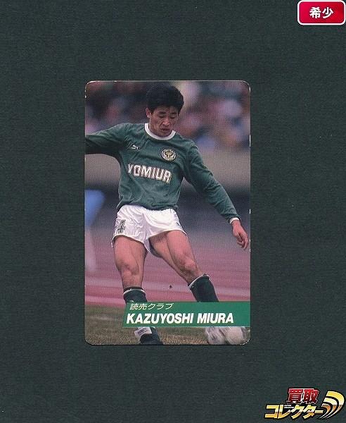 カルビー 日本リーグ サッカー カード 1991 No.2 三浦知良