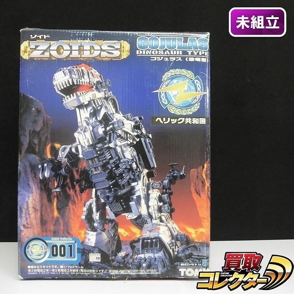 トミー ZOIDS 001 ゴジュラス 恐竜型 未組立 / ヘリック共和国