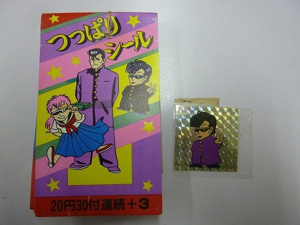 つっぱり シール 3束 マイナーシール 駄菓子屋 引き物_3