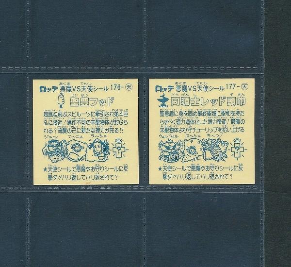 旧 ビックリマン アイス版 第15弾 聖豊フッド 同源士 レッド頭巾_2