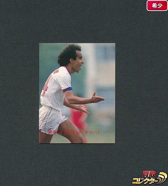 カルビー 日本リーグ サッカー カード 89年 No.116 アディウソン