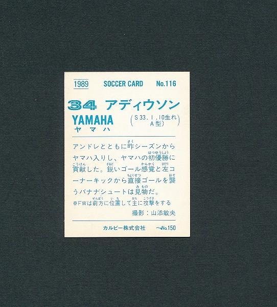 カルビー 日本リーグ サッカー カード 89年 No.116 アディウソン_2