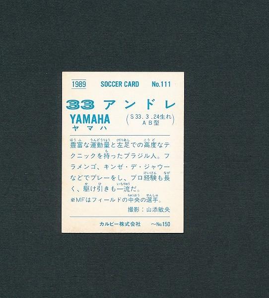 カルビー 日本リーグ サッカーカード 89年 No.111 アンドレ_2