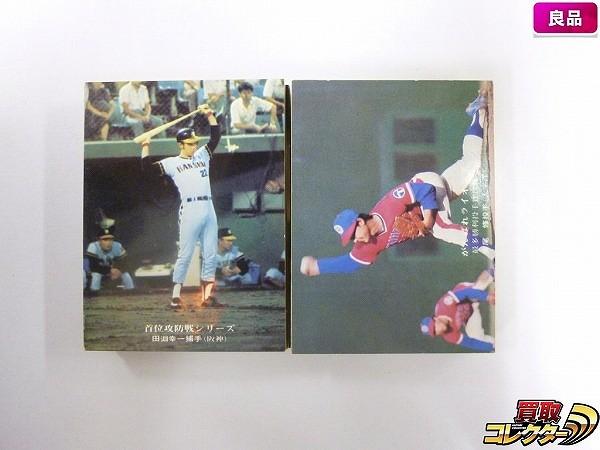 カルビー プロ野球 カード 75年版 首位攻防 スターへの歩み 40枚_1