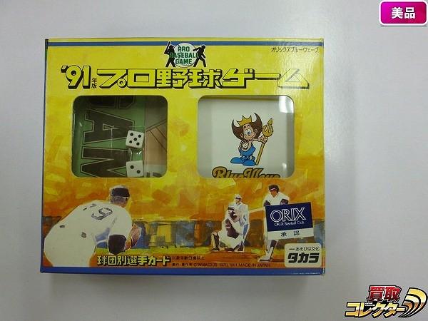 タカラ プロ野球ゲーム カード 91年度 オリックス 外箱付き_1