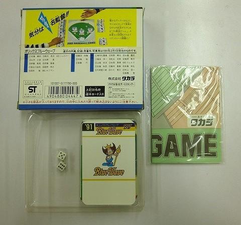 タカラ プロ野球ゲーム カード 91年度 オリックス 外箱付き_2
