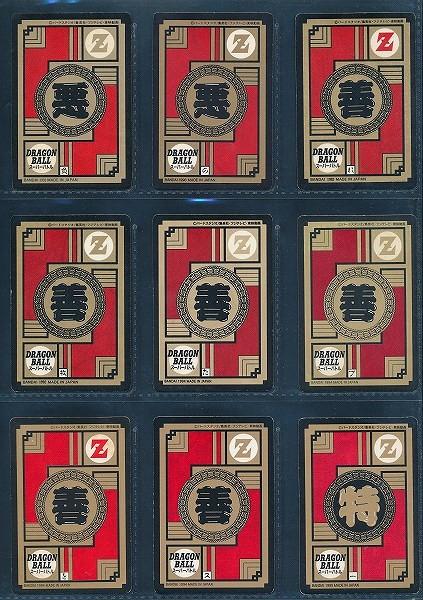DB カードダス スーパーバトル キラ 9枚 148 144 319 320 416 等_2