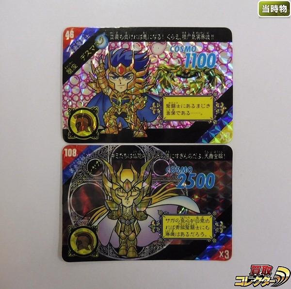 聖闘士星矢 セイントパラダイス カードダス キラ 46 108